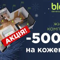 АКЦІЯ: -500 грн на кожен квадратний метр!