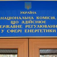 НКРЕКП схвалила підвищення тарифів на електроенергію та доставку газу