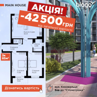 АКЦІЯ! -42 500 грн. на Трикімнатну КВАРТИРУ