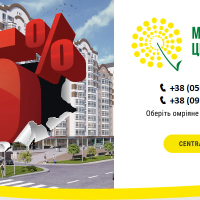 """Великий вибір квартир в ЖК """"Містечко Центральне"""" і знижка 5%"""