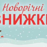 Хапайте новорічні знижки на житло в центрі Івано-Франківська