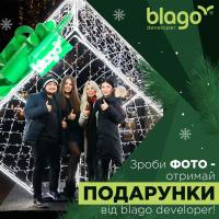 Франківців запрошують взяти участь у фотоконкурсі від blago developer