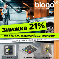 blago developer дарує ЗНИЖКУ -21% на гараж, паркомісце, комору