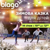 Зимова казка для дітей від blago developer
