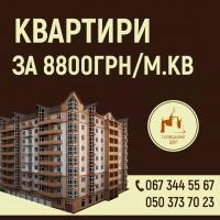 Квартири у Франківську лише за 8800/м²