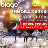 Зимову казку для дітей від blago developer перенесено на 26 січня