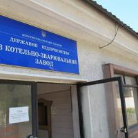 «Івано-Франківський котельно-зварювальний завод» чекає на приватизацію