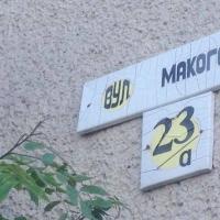Відбулися громадські слухання по ДПТ промзони на Макогона