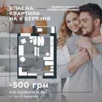 """Березнева акція від БК """"Спілка забудівників"""": знижка 500 грн на кожен м²"""