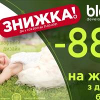 Акція від blago developer: -888 гривень на кожен квадратний метр
