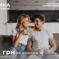 """Лови шалені знижки на квартири від """"Спілки забудівників"""""""