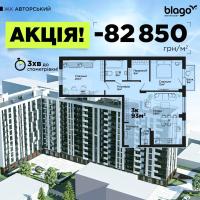 Знижка 82 850 грн на трикімнатну квартиру в центрі Франківська!