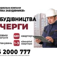 """Стартувало будівництво другої черги житлового району """"Княгинин"""". ВІДЕО"""