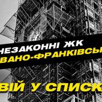 Список незаконних і ризикових ЖК Івано-Франківська