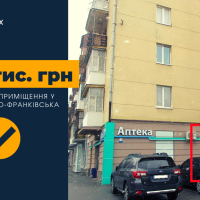 В Івано-Франківську на аукціоні вартість оренди приміщення виросла в 10 разів