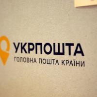 «Велике Будівництво Укрпошти»: у Франківську побудують сортувальний центр за 13 млн. доларів