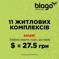 Фіксована ціна на 11 житлових комплексів у blago developer