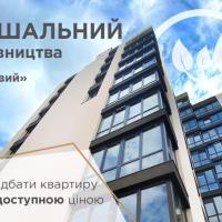 Завершальний етап будівництва в ЖК «Парковий»: встигніть придбати квартиру своєї мрії за доступною ціною
