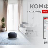 """Акційна ціна на квартири в ЖК """"Козацький"""""""