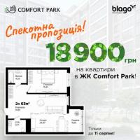 Шалена знижка на двокімнатну квартиру у ЖК Comfort Park