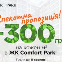 Спекотна пропозиція: мінусуємо 300 грн за кожен м² у ЖК Comfort Park