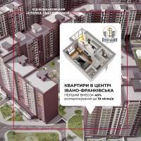 Вигідні умови купівлі квартири в центрі Івано-Франківська