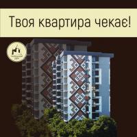 ЖК на вул.Хмельницького: квартира мрії чекає на тебе