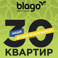 Шалена акція до 30-річчя Незалежності від blago developer
