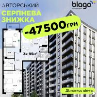 Серпнева знижка 47500 грн на квартиру в центрі Івано-Франківська