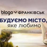 Івано-Франківськ майбутнього – який він?
