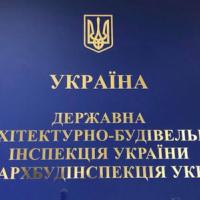 ДАБІ ліквідовано. Від завтра в Україні запрацює нова будівельна інспекція