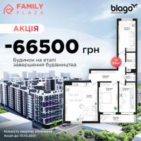 Не проґав: квартира у ЖК Family Plaza зі знижкою 66500 грн.