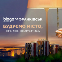 Blago developer: будуємо місто, про яке піклуємось