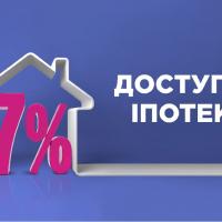 """В рамках """"Доступної іпотеки 7%"""" оформили вже понад 800 кредитів"""
