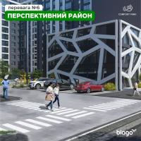 Comfort Park - переїжджайте жити в Пасічну