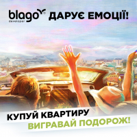 Blago developer дарує емоції