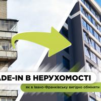 Trade-in в нерухомості: як в Івано-Франківську вигідно обміняти квартиру
