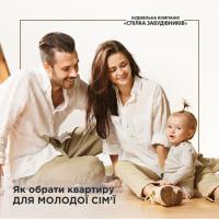 Як обрати квартиру для молодої сім'ї