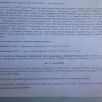Рішення апеляційного господарського суду (6)
