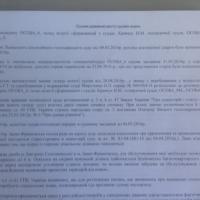 Рішення апеляційного господарського суду (1)