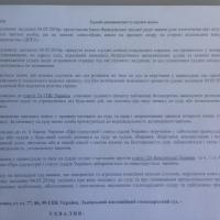 Рішення апеляційного господарського суду (8)