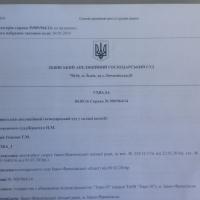 Рішення апеляційного господарського суду (2)